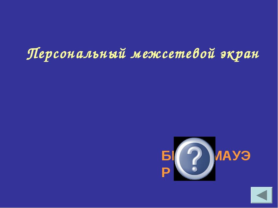 Персональный межсетевой экран БРАНДМАУЭР