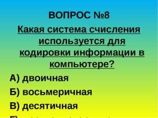 ВОПРОС №8 Какая система счисления используется для кодировки информации в ком