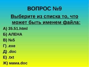 ВОПРОС №9 Выберите из списка то, что может быть именем файла: А) 35.51.html