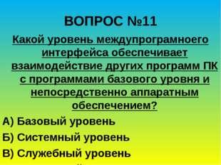 ВОПРОС №11 Какой уровень междупрограмноего интерфейса обеспечивает взаимодейс