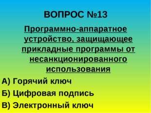 ВОПРОС №13 Программно-аппаратное устройство, защищающее прикладные программы