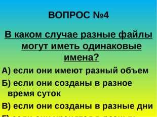 ВОПРОС №4 В каком случае разные файлы могут иметь одинаковые имена? А) если о