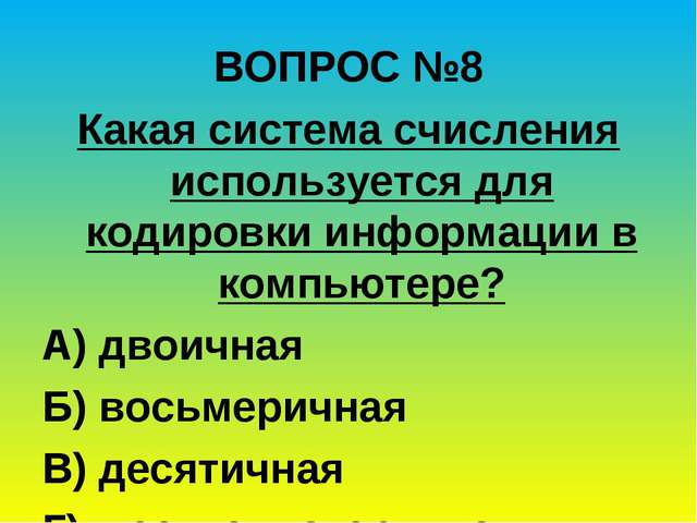 ВОПРОС №8 Какая система счисления используется для кодировки информации в ком...