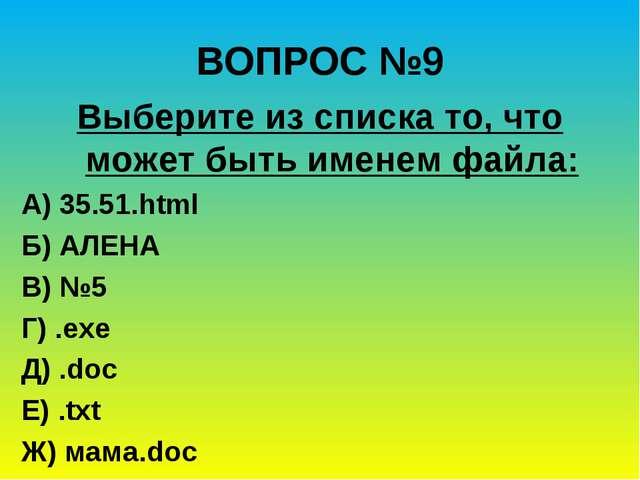 ВОПРОС №9 Выберите из списка то, что может быть именем файла: А) 35.51.html...