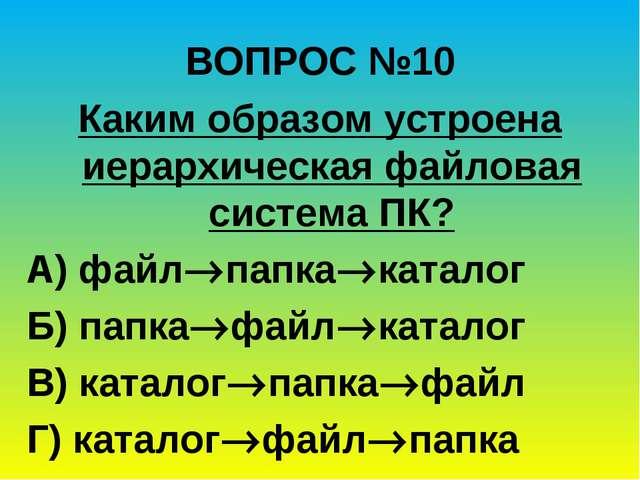 ВОПРОС №10 Каким образом устроена иерархическая файловая система ПК? А) файл...