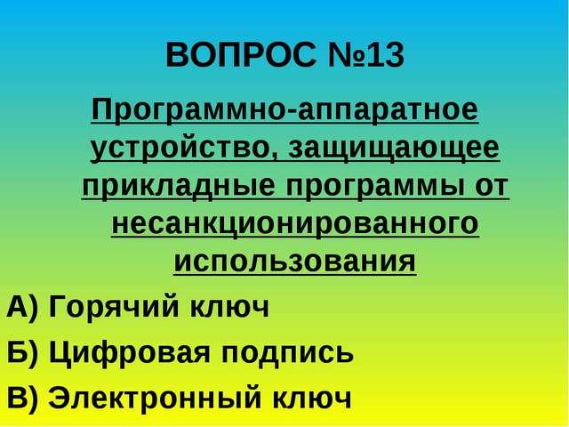 ВОПРОС №13 Программно-аппаратное устройство, защищающее прикладные программы...