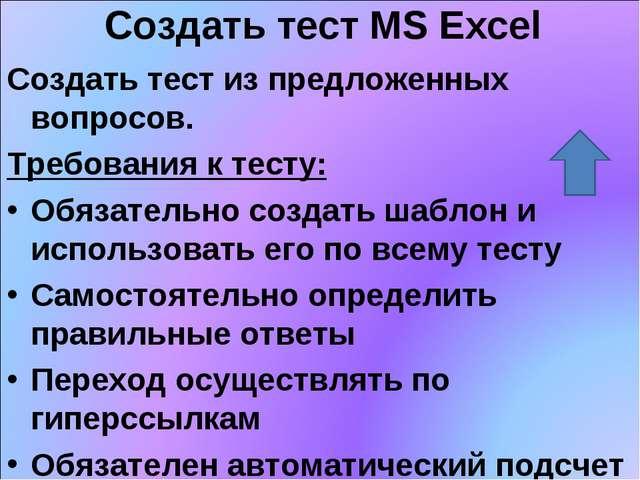 Создать тест MS Excel Создать тест из предложенных вопросов. Требования к тес...