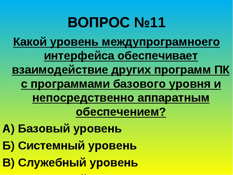 ВОПРОС №11 Какой уровень междупрограмноего интерфейса обеспечивает взаимодейс...