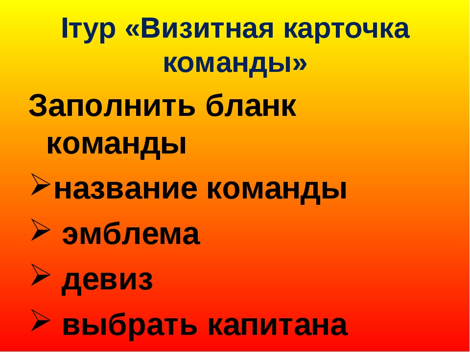 Iтур «Визитная карточка команды» Заполнить бланк команды название команды эмб...