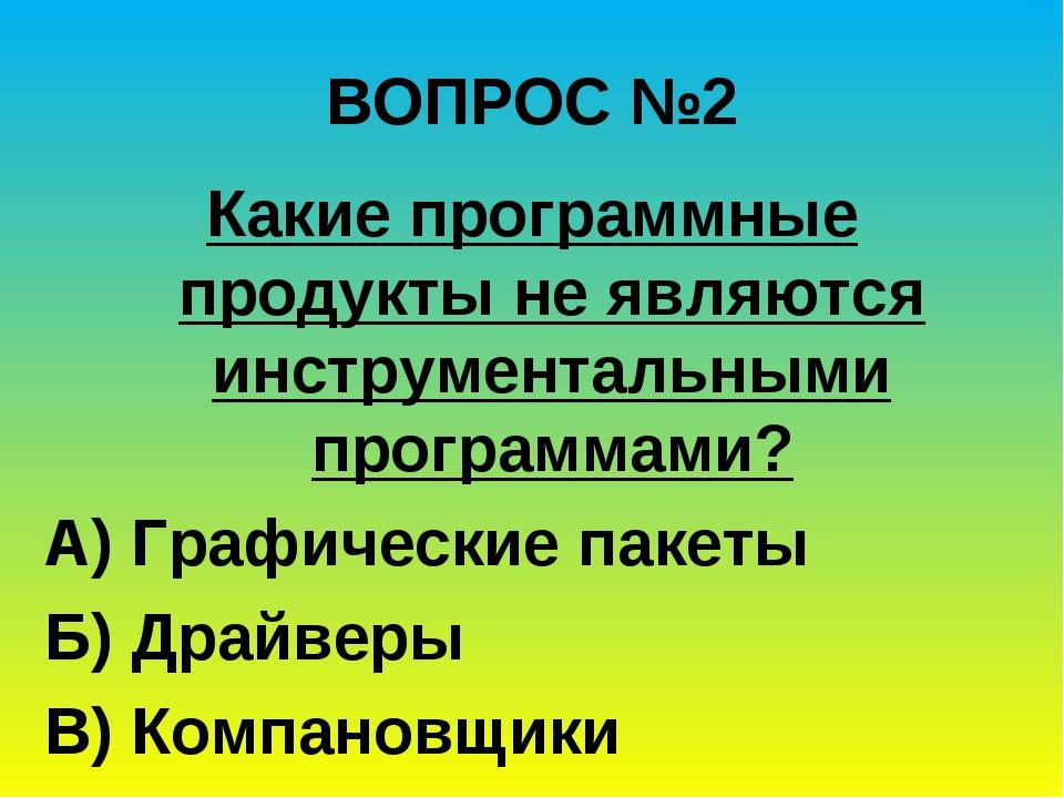 ВОПРОС №2 Какие программные продукты не являются инструментальными программам...
