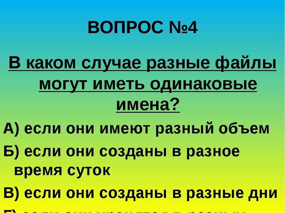 ВОПРОС №4 В каком случае разные файлы могут иметь одинаковые имена? А) если о...