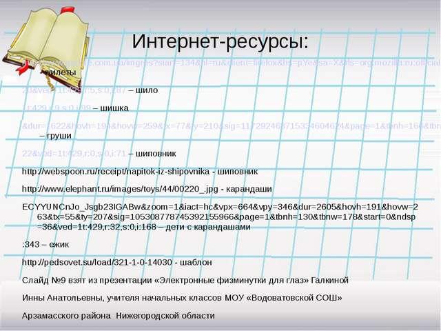 Интернет-ресурсы: http://www.google.com.ua/imgres?start=134&hl=ru&client=fire...