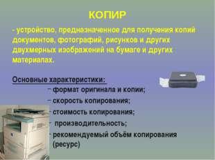 КОПИР - устройство, предназначенное для получения копий документов, фотографи
