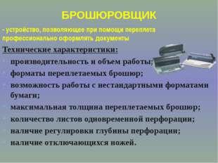 ЛАМИНАТОР - аппарат, предназначенный для закатывания документов в пластиковую