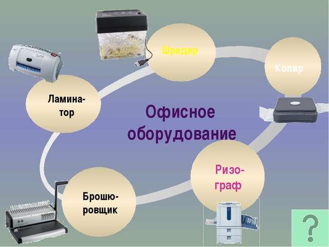 РИЗОГРАФ - копировальная машина, нечто подобное цветному копиру Технические х...