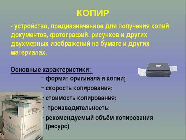 КОПИР - устройство, предназначенное для получения копий документов, фотографи...