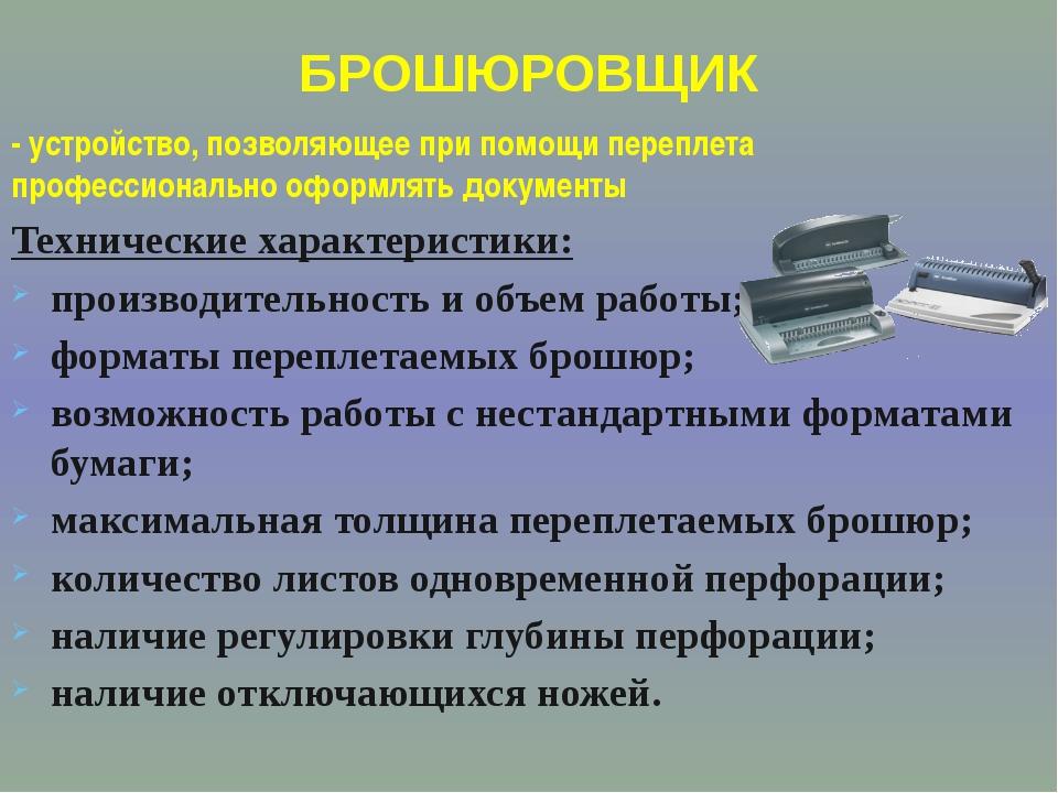 ЛАМИНАТОР - аппарат, предназначенный для закатывания документов в пластиковую...