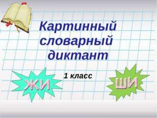 Картинный словарный диктант 1 класс
