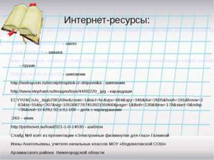 Интернет-ресурсы: http://www.google.com.ua/imgres?start=134&hl=ru&client=fire