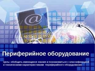 Устройства ввода Сканер устройство для ввода графической и текстовой информац