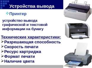 Устройства управления Трекбол Технические характеристики: Технология слежки Р