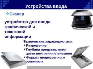 Устройства ввода Веб - камера цифровая видео или фотокамера, способная в реал