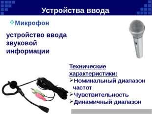 Устройства ввода Дигитайзер (графический планшет) Графический планшет (дигита