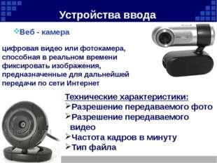 Устройства вывода Наушники устройство вывода звуковой информации Технические