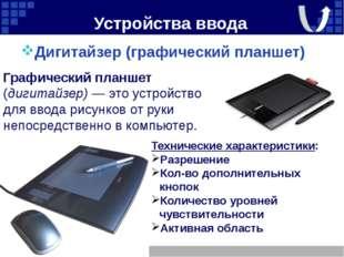 Устройства вывода Колонки устройство вывода звуковой информации Технические х