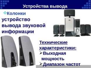 Устройства вывода Плоттер устройство вывода на бумагу больших форматов схем,