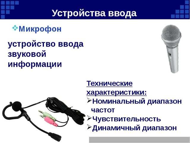 Устройства ввода Дигитайзер (графический планшет) Графический планшет (дигита...