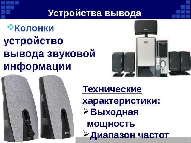 Устройства вывода Плоттер устройство вывода на бумагу больших форматов схем,...