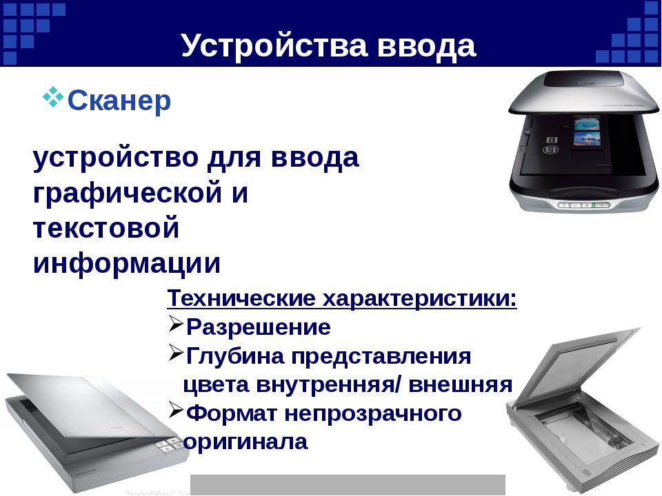 Устройства ввода Веб - камера цифровая видео или фотокамера, способная в реал...