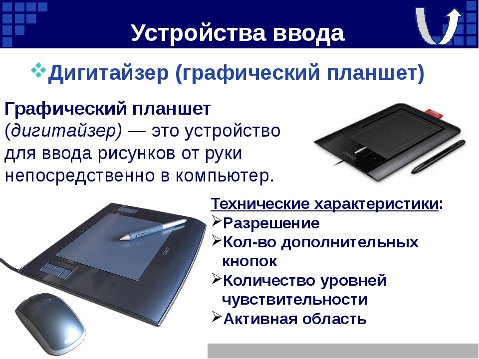 Устройства вывода Колонки устройство вывода звуковой информации Технические х...