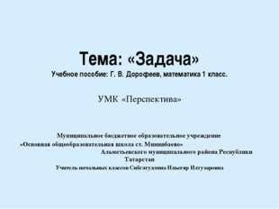 Тема: «Задача» Учебное пособие: Г. В. Дорофеев, математика 1 класс. УМК «Перс