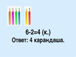 6-2=4 (к.) Ответ: 4 карандаша.