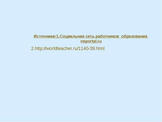 2.http://worldteacher.ru/1140-39.html Источники: 1.Социальная сеть работников...