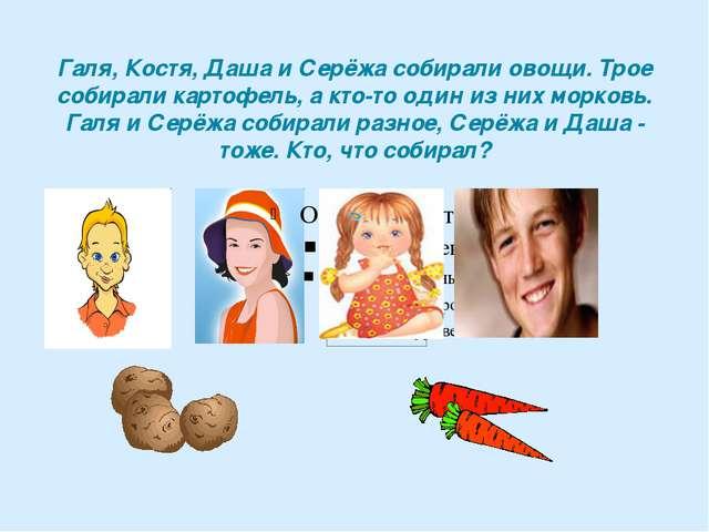 Галя, Костя, Даша и Серёжа собирали овощи. Трое собирали картофель, а кто-то...