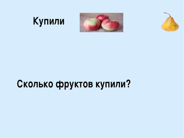 Купили и Сколько фруктов купили?