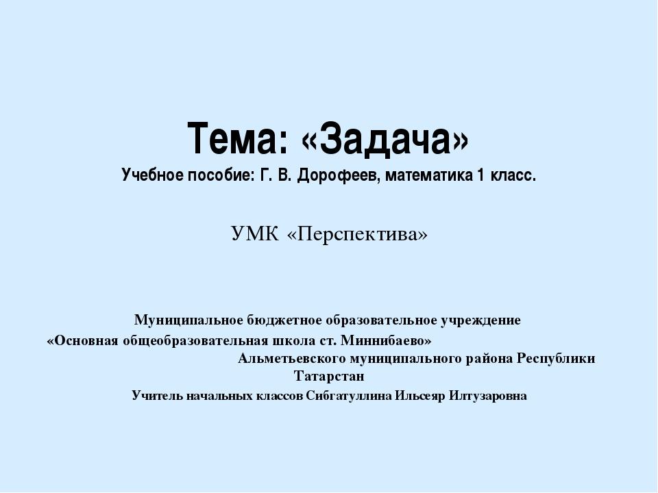 Тема: «Задача» Учебное пособие: Г. В. Дорофеев, математика 1 класс. УМК «Перс...