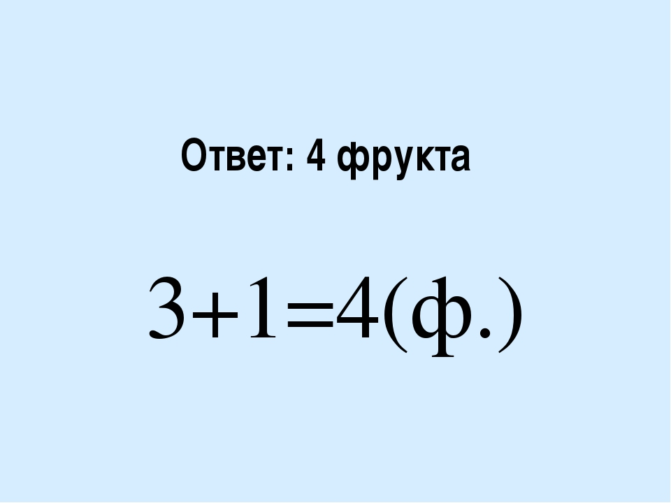 Ответ: 4 фрукта 3+1=4(ф.)