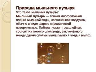Природа мыльного пузыря Что такое мыльный пузырь? Мыльный пузырь — тонкая мно