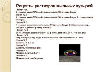 Рецепты растворов мыльных пузырей Рецепт №1. 4 столовые ложки 70% хозяйственн