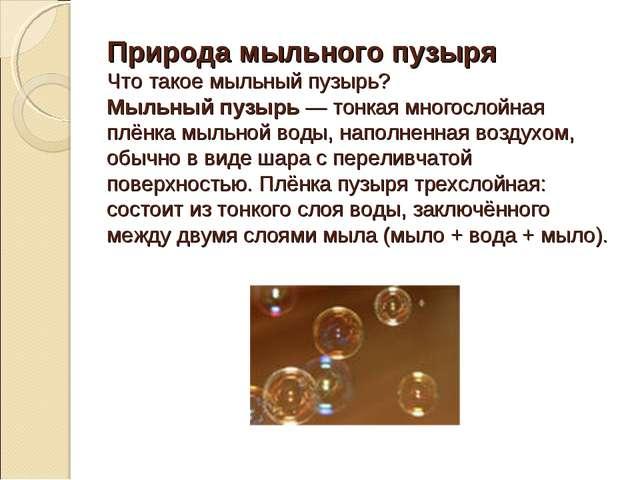 Природа мыльного пузыря Что такое мыльный пузырь? Мыльный пузырь — тонкая мно...