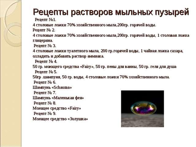 Рецепты растворов мыльных пузырей Рецепт №1. 4 столовые ложки 70% хозяйственн...