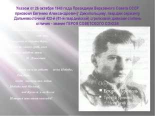 Указом от 26 октября 1943 года Президиум Верховного Совета СССР присвоил Евге