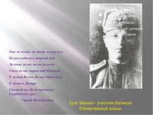 Браг Михаил - участник Великой Отечественной войны Они за честь, за честь аму