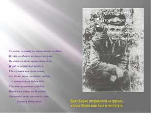 Брат Борис отправился на фронт, когда Женя еще был в институте Соловьи, солов