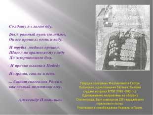 Гвардии полковник Фазлиахметов Гаптун Саханович, однополчанин Евгения, бывший