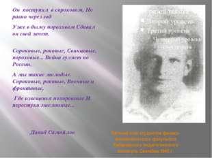 Евгений стал студентом физико-математического факультета Хабаровского педагог